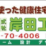 株式会社岸田工務店