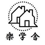 株式会社楽学舎