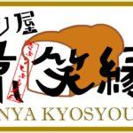 京笑縁株式会社