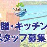 chillma Resort