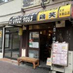 鶏笑文京本駒込店